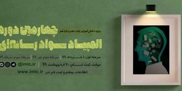 برپایی نشست خبری المپیاد سواد رسانهای در فضای مجازی/ برگزاری المپیاد در موبایل!
