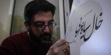 فروش چاپ اول «خال سیاه عربی» در سه روز