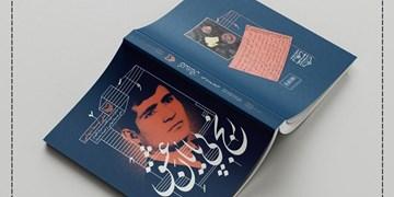 انتشار خاطرات سرباز نگهبان دکترشریعتی در ساواک/ تقدیم به تو که این کتاب را نمیخوانی!