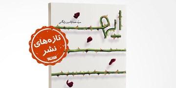 رمان عاشقانه و دینی «ایهام» منتشر شد/ کتابی در بستر زندگی واقعی و دنیای مجازی