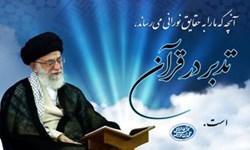 «تدبّر در قرآن» از مسیر خانواده نهادینه میشود