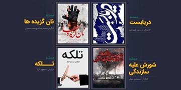 تداوم اکران اینترنتی توسط «اوج» با عرضه ۵ مستند