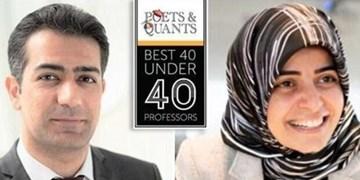 2 ایرانی بین 40 استاد برتر زیر 40 سال دنیا
