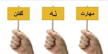 چگونه راحت به گناهان «نه» بگوییم