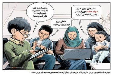 با سهام عدالت 49میلیون ایرانی وارد بورس شدند!