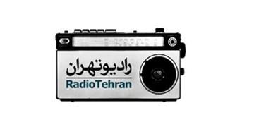 آغاز پخش فصل جدید «سعادت آباد» در رادیو تهران