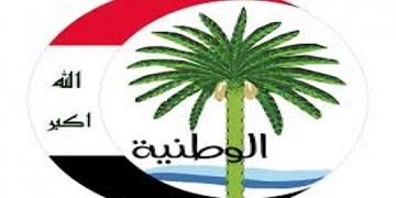 ائتلاف عراقی «الوطنیه» در صورت رأی آوردن کابینه «الکاظمی» به مخالفان خواهد پیوست