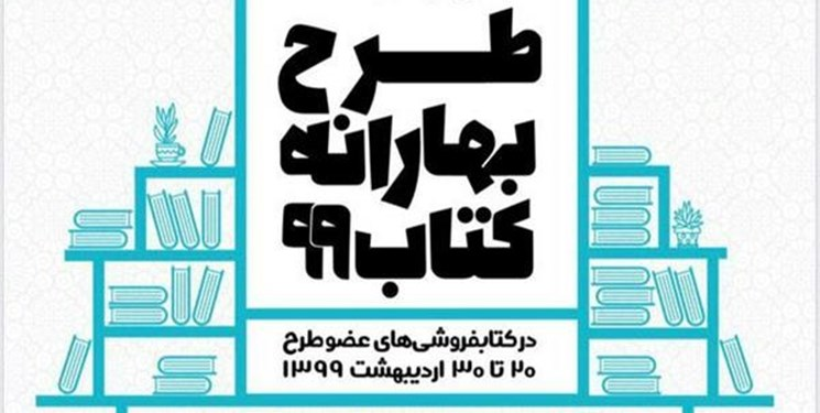 کتابفروشیهایی که در «بهارانه کتاب ۹۹» مشارکت دارند