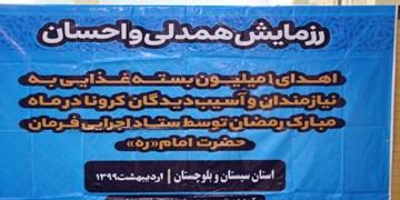 توزیع۶ هزار بسته معیشتی در بین خانوادههای نیازمند سيستان