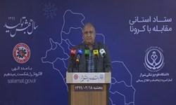 فوت ۱۴ بیمار کرونایی در فارس/ افزایش بیماران به ۱۸۰۰۰ نفر