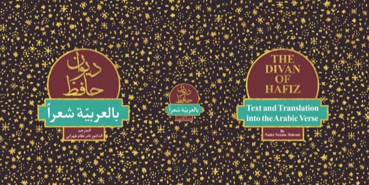 ترجمه دو زبانه دیوان حافظ منتشر شد