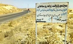 فارس من  تمام مراکز تخلیه زباله بخش خرقان زرندیه غیرفعال میشوند