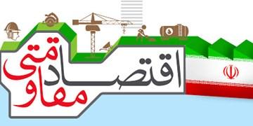 ضرورت ایجاد آرایش مناسبِ مقابله با جنگ اقتصادی/فضای اقتصاد طبق اقتصاد اسلامی اصلاح شود