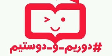 راه اندازی پویش «دوریم و دوستیم» در انتشارات مدرسه