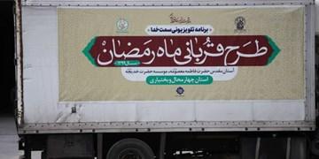 توزیع ١٢٠٠بسته گوشت قربانی توسط کانونهای مساجد چهارمحال وبختیاری