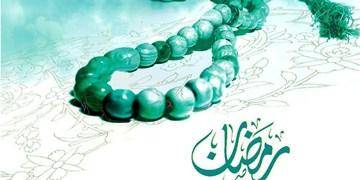 دعای روز چهارم ماه رمضان/ شیرینی ذکرت را به من بچشان+فیلم