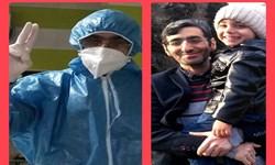 احمد ابراهیمی به خیل شهدای مدافع سلامت مازندران پیوست