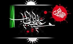 امام علی(ع) و حکومت اسلامی