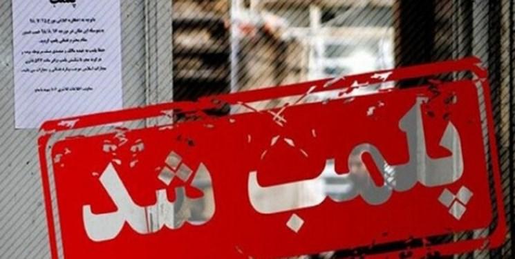 پلمب یک هزار واحد صنفی در زنجان