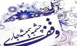 ۳۰۰ سند اجاره موقوفات در سمنان تنظیم شد