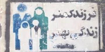 ایران سریعترین کشور دنیا در کاهش نرخ باروری/ بلایی که سر «جمعیت» ایران آمد