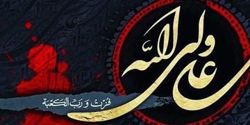 انتشار نماهنگ «شاه نجف» مصادف با شهادت امام علی(ع)+ فیلم
