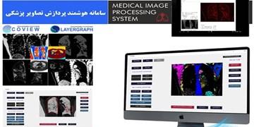 با هدف تشخیص بیماران کرونایی؛ طراحی و ساخت سامانه هوشمند پردازش تصاویر پزشکی  در اردبیل