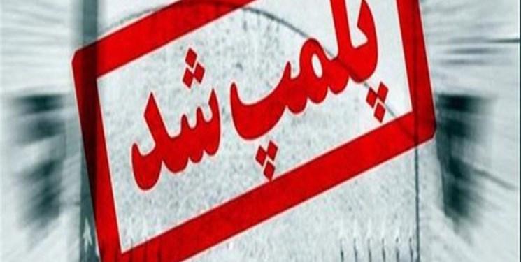 پلمب 7 تالار  و باغ تالار و 423 سفرهخانه در زنجان