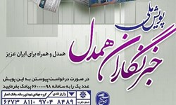 ۲۷۰ خبرنگار سیستان و بلوچستانی به «پویش خبرنگاران همدل» پیوستند