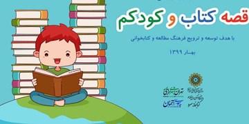 هلال احمر زنجان مسابقه «پوپک قصهگو» برای کودکان برگزار میکند