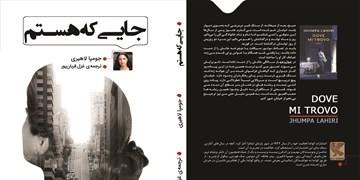 اثری تازه از جومپا لاهیری به فارسی ترجمه شد/ «جایی که هستم» در کتابفروشیها