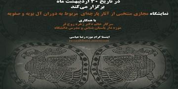 نمایشگاه مجازی پارچههای آلبویه و صفویه در موزه رضا عباسی