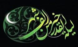 فیلم  اتفاق نظر مسلمانان در مورد وجود و اهمیت شب قدر