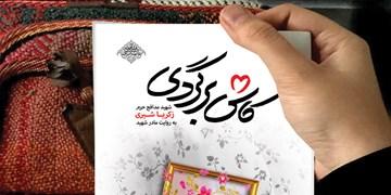 «کاش برگردی» روایت مادرانه از سبک زندگی شهیدمدافع حرم/ این شهید، شهید مواسات بود