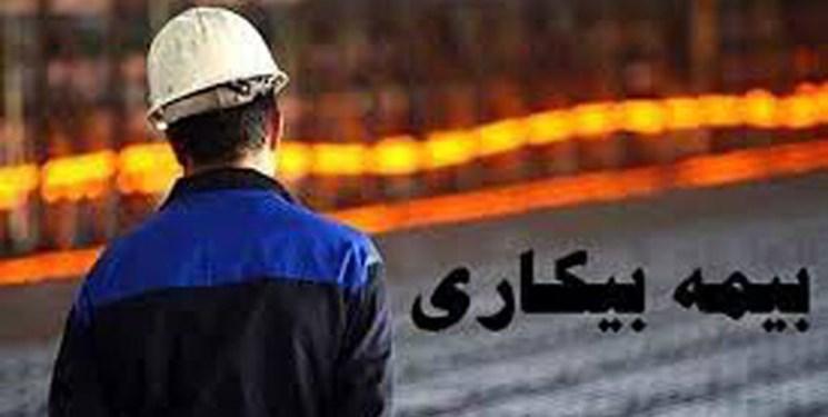 ۳۰۰ نفر بیکار در زرندیه مقرری بیکاری دریافت میکنند