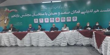 نشست فعالان صنعت و معدن با منتخبان مجلس یازدهم برگزار شد