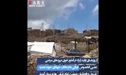فیلم|اهدای لوازم خانگی به خانوارهای آسیبدیده از زلزله خوی