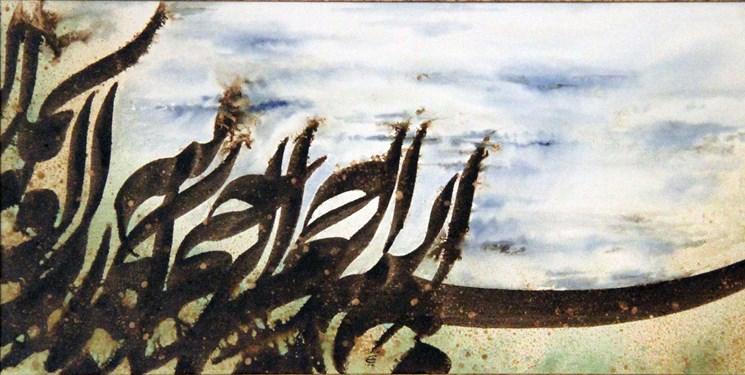 خوشنویسی هزار «بسم الله الرحمن الرحیم» متفاوت + تصاویر