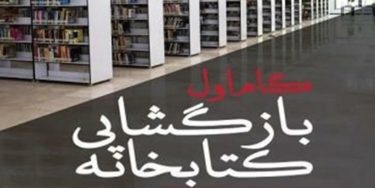 آغاز بازگشایی کتابخانههای عمومی در خراسان رضوی