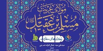 حضرت مسلم؛ از سفارت سیدالشهدا تا شهادت غریبانه در کوفه در یک کتاب