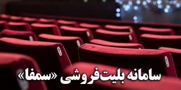 سرتیپی:«سمفا» انحصار بلیت فروشی در سینما را می شکند