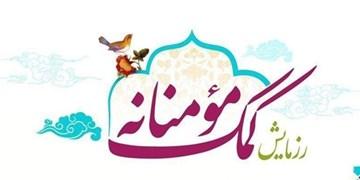 توزیع ۱۲ هزار بسته کمک مؤمنانه در مساجد قم