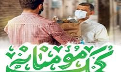 توزیع 1150 بسته معیشتی توسط بسیج دانشجویی زنجان