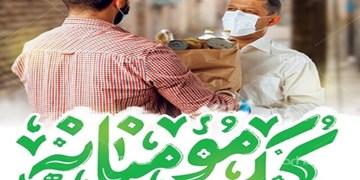 توزیع ۳۰۰ بن خرید کالا در طرح کمکهای مومنانه بسیج کارگری