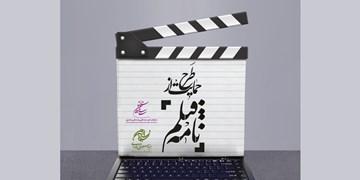انتشار طرح حمایت از تولید فیلمنامه/ «قدم یازدهم» به جشنواره  انسی رسید
