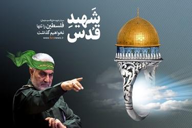سردار شهید حاج قاسم سلیمانی: فلسطین را تنها نخواهیم گذاشت