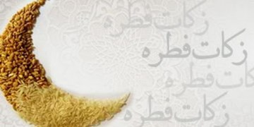 اعلام نرخ زکات فطره بر اساس نظر مقام معظم رهبری و مراجع تقلید