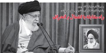 خط حزبالله ۲۳۷| راه مقابله با انفعال و انحراف