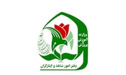 آغاز ثبتنام مدارس شاهد در زنجان