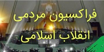 اختصاصی | متن کامل مرامنامه و اساسنامه فراکسیون مردمی انقلاب اسلامی مجلس